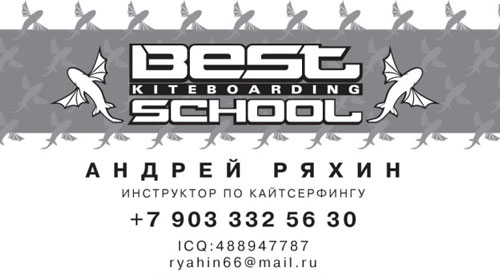 Best Kiteboarding School Тольятти