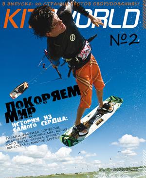 Второй номер журнала KITEWORLD